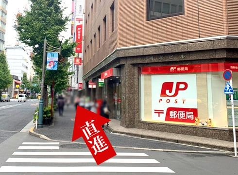 局 新宿 郵便