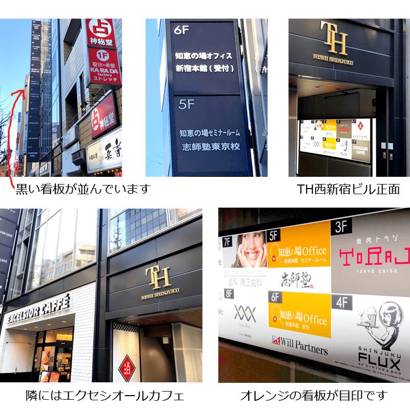 本館TH西新宿ビル画像