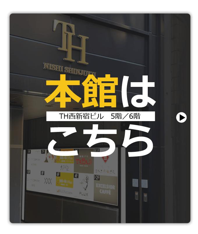 本館TH西新宿ビル