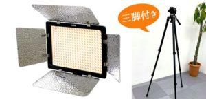 ライト・三脚