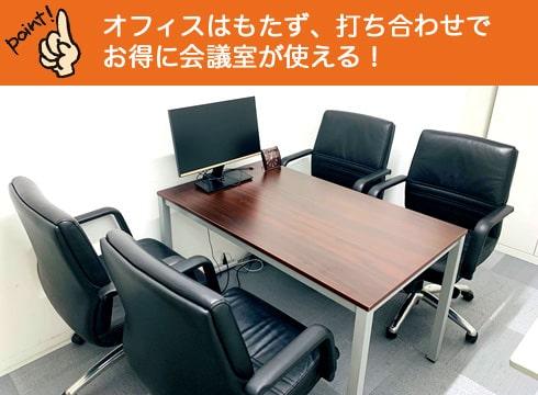 知恵の場会議室写真