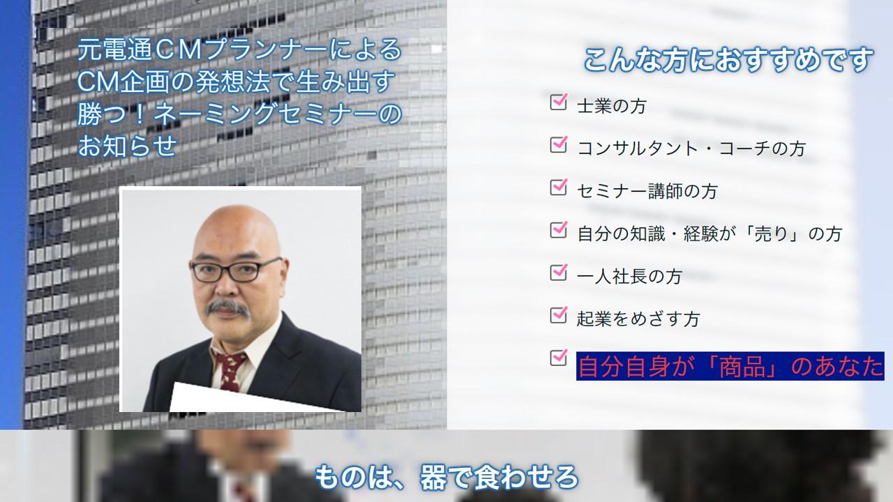 ネーミングセミナー・大勝さん