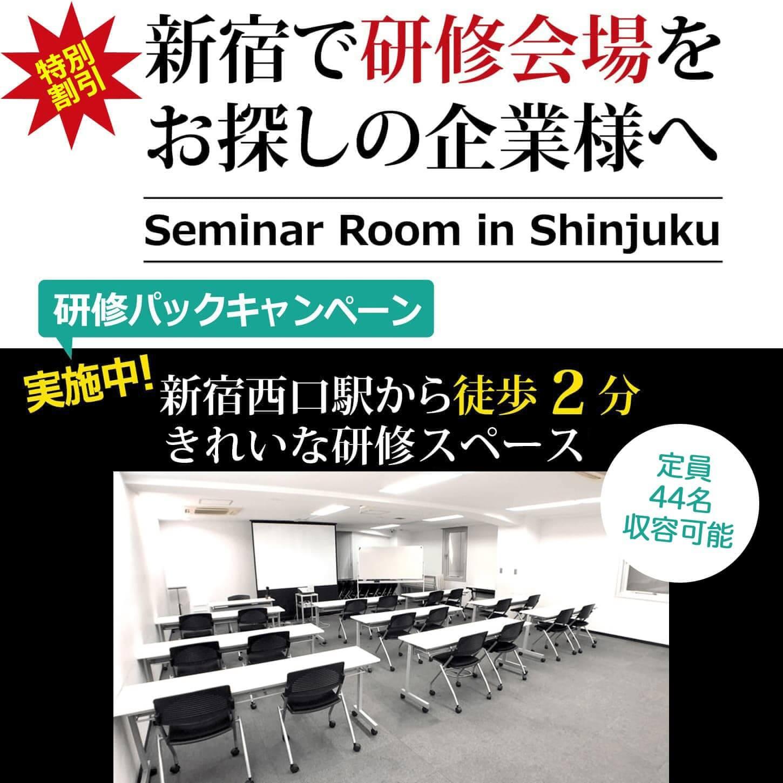 新宿で新人研修の会場をお探しの企業様へ